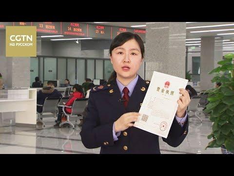Как иностранцу зарегистрировать компанию в Китае?[Age0+]
