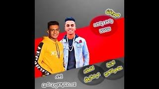 """تحميل اغاني المهرجان المنتظر بشده '' واحده واحده تاتا تاتا """" ( صحاب ف العشرة مبتصونشي ) احمد الجندي وصامبو 2020 MP3"""