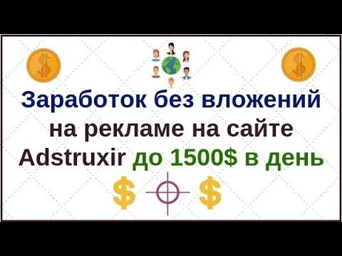 Заработок без вложений на рекламе на сайте adstruxir до 1500 $ в день