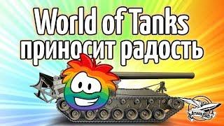 Стрим - World of Tanks приносит радость