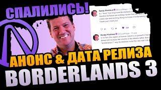 Три причины почему Borderlands 3 выйдет осенью 2019 года - анонс и дата релиза Borderlands 3