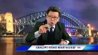 """韩尚笑《纵论东西》之四:支持郭文贵,不因他是富商,而是他的英雄人格!从李克强访澳,看中共""""红色雾霾""""渗透西方。在朝核危机恐怖阴影下,东北已沦陷!中国人听天由命要到何时?"""