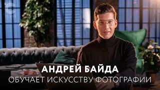 Андрей Байда   Искусство фотографии   Трейлер