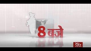 Hindi News Bulletin | हिंदी समाचार बुलेटिन - 28 May, 2020 (8 pm)