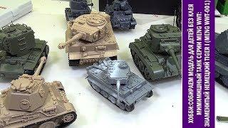 Хобби/AliExpress/MENG - собираем модели без клея - мимишный танк TIGER (MENG WWT-001)
