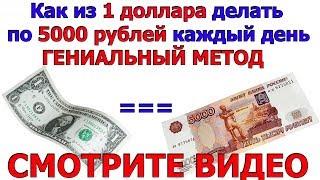 Как из 1 доллара делать по 5000 рублей каждый день ГЕНИАЛЬНЫЙ МЕТОД СМОТРИТЕ ВИДЕО ((ССЫЛКА В ОПИСАНИИ)