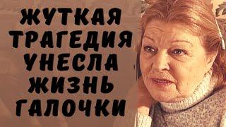 Простились с известной актрисой! Трагический случай забрал ее у нас