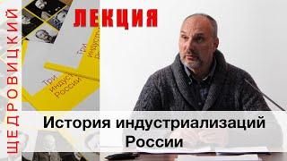 Индустриализация России. Петр Щедровицкий