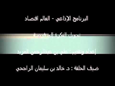 د.خالد الراجحي - تحويل الفكرة إلى فرصة - العالم اقتصاد