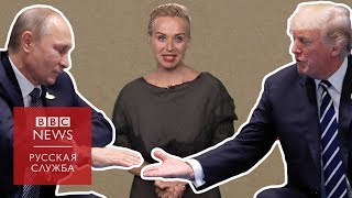На что обращать внимание во время встречи Путина и Трампа?