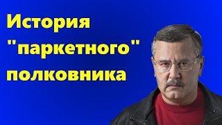 """Анатолий Гриценко. История """"паркетного"""" полковника"""