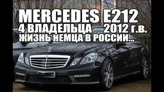 Мерседес W212 после 4-х владельцев