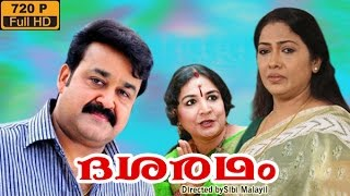 Dasharatham  ദശരഥം  Malayalam Full Movie  Superhit Movie  Mohanlal  New Upload 2016