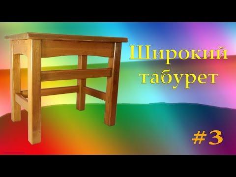 008 Широкий табурет #3