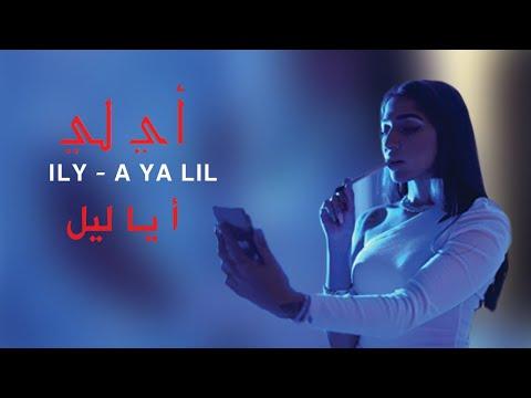 Ily - A Ya Lil