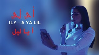 ILY - A YA LIL - أ يا ليل ( Music Video )