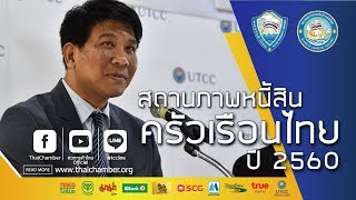 สถานภาพหนี้สินครัวเรือนไทย ปี 2560