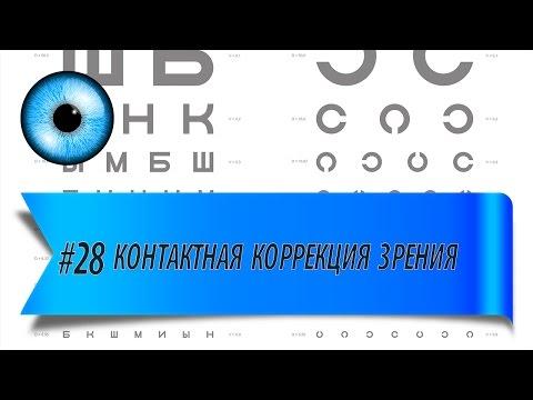 Лазерная коррекция зрения visx