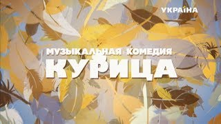 "Фильм ""Курица"" (Часть 1-2)"