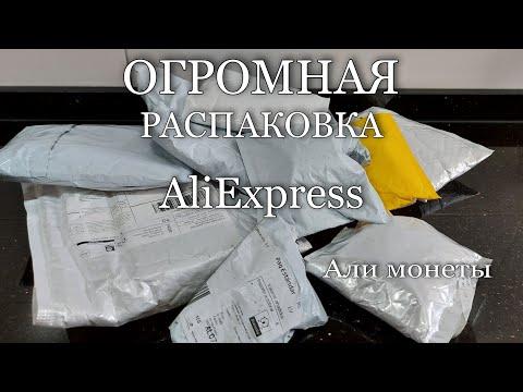 AliExpress 📦 Большая Распаковка Товаров 💥