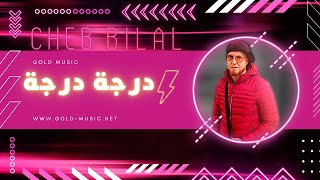Cheb Bilal - Gouliha Hanini تحميل MP3