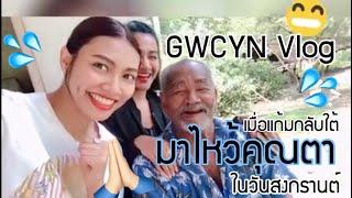 #GWCYN VLOG 💗เมื่อแก้มกลับใต้มาไหว้ตาวันสงกรานต์!!!🙏[Ep.16]