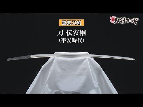 刀 無銘 伝安綱の動画