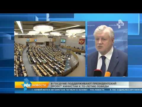 В Госдуме поддерживают президентский проект амнистии к 70-летию победы