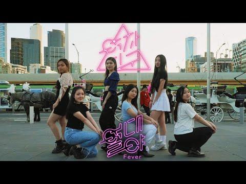 [Kpop in Public AUS] GFRIEND (여자친구) - FEVER (열대야) | Bias Dance cover