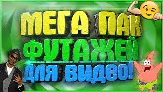 МЕГА ПАК ОФИГЕННЫХ ФУТАЖЕЙ (MLG) ДЛЯ МОНТАЖА!!! И как убрать зеленый фон с футажа. MLG PACK