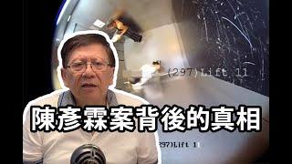 陳彥霖案背後的證據和真相〈蕭若元:理論蕭析〉2019-10-15