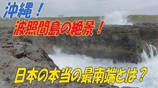 ガイドブックでは分からない波照間島!ビックリ!日本の最南端とは