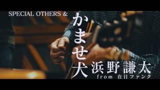 「かませ犬」SPECIALOTHERS&浜野謙太from在日ファンク特報