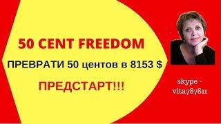 50 CENT FREEDOM Преврати 50 центов в 8153$ ПРЕДСТАРТ!
