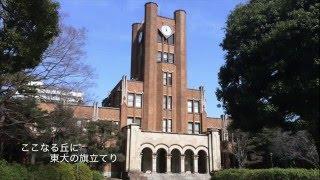 東京大学応援歌「ただ一つ」東大コールアカデミー