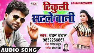 आ गया फिर से Chandan Chanchal धमाल मचादेने वाला गाना - Tikuli Satale Bani - Bhojpuri Song 2018