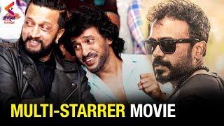 Kiccha Sudeep To Act In A Duniya Soori Direction | Upendra's I Love You Movie | Kannada Movie News