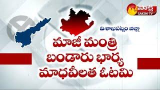 విశాఖలో ఫ్యాన్ స్పీడుకు కొట్టుకుపోయిన టీడీపీ | TDP Bandaru Satyanarayana Wife Defeat