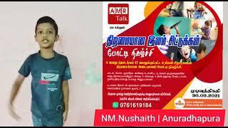 English | 669 | NM.Nushaith | Anuradhapura