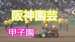 匠の技阪神園芸甲子園グランド整備すべて見せますグランドキーパー選抜高校野球GroundkeeperworkKOSHIEN-StadiumJapan