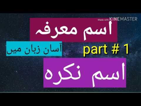 اسم معرفہ /proper noun in Urdu /proper noun