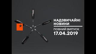Чрезвычайные новости (ICTV) - 17.04.2019