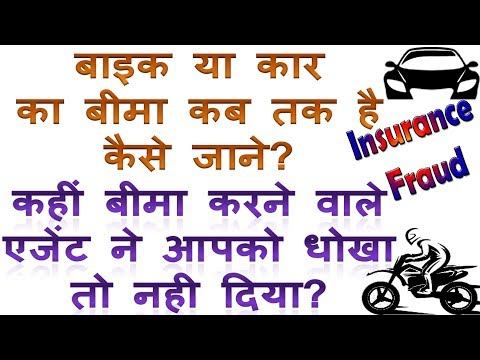 mp4 Car Insurance Number Plate Check, download Car Insurance Number Plate Check video klip Car Insurance Number Plate Check