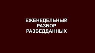 Разведданные 9 октября о банкнотах, лошадях и глобиках (обработка звука)