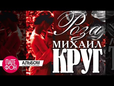 Михаил КРУГ - Роза (Full album)