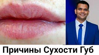 Причины Сухости Губ- Почему бывает сухие губы и как можно лечить правильно.