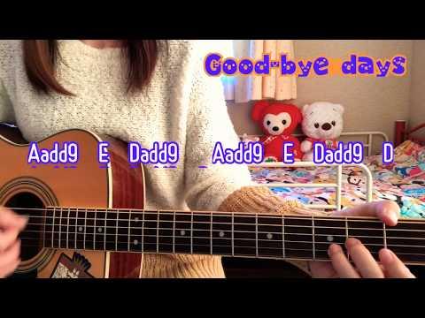 Good-bye days  YUI  弾き語り/cover  原キー  歌詞&コード付き  初心者さん向け