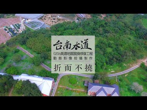 【文化資產時光機】臺南山上花園水道博物館 - 折而不撓∥地震震損修復工程紀錄