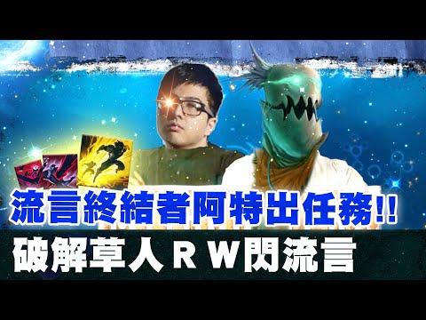 DinTer實測稻草人RW閃直接噁心恐懼全場!!