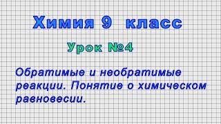 Химия 9 класс Урок 4 - Обратимые и необратимые реакции. Понятие о химическом равновесии.